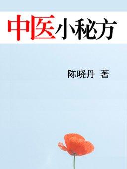 中医小秘方