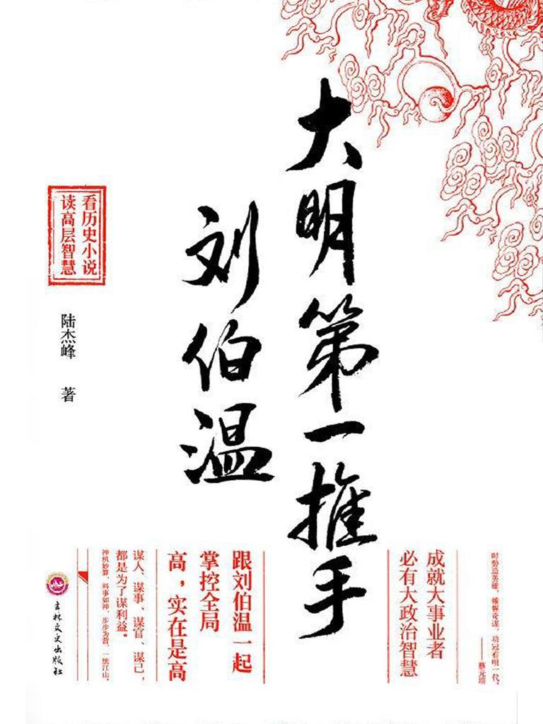 大明第一推手:刘伯温