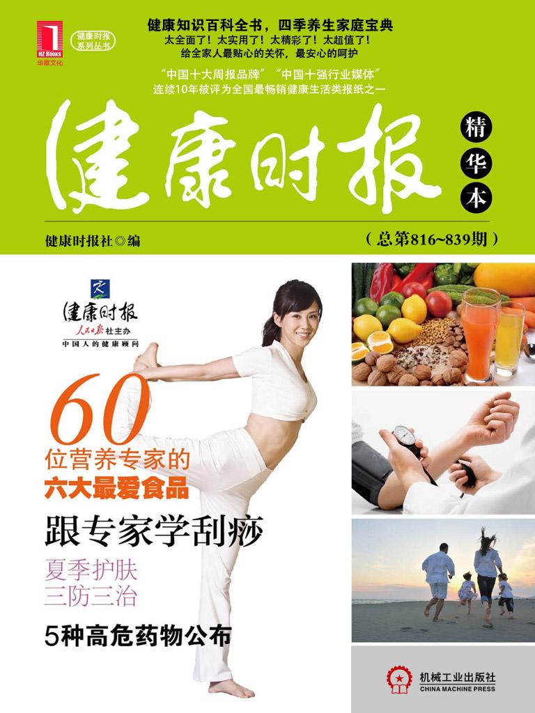 健康时报精华本(总第816~839期)