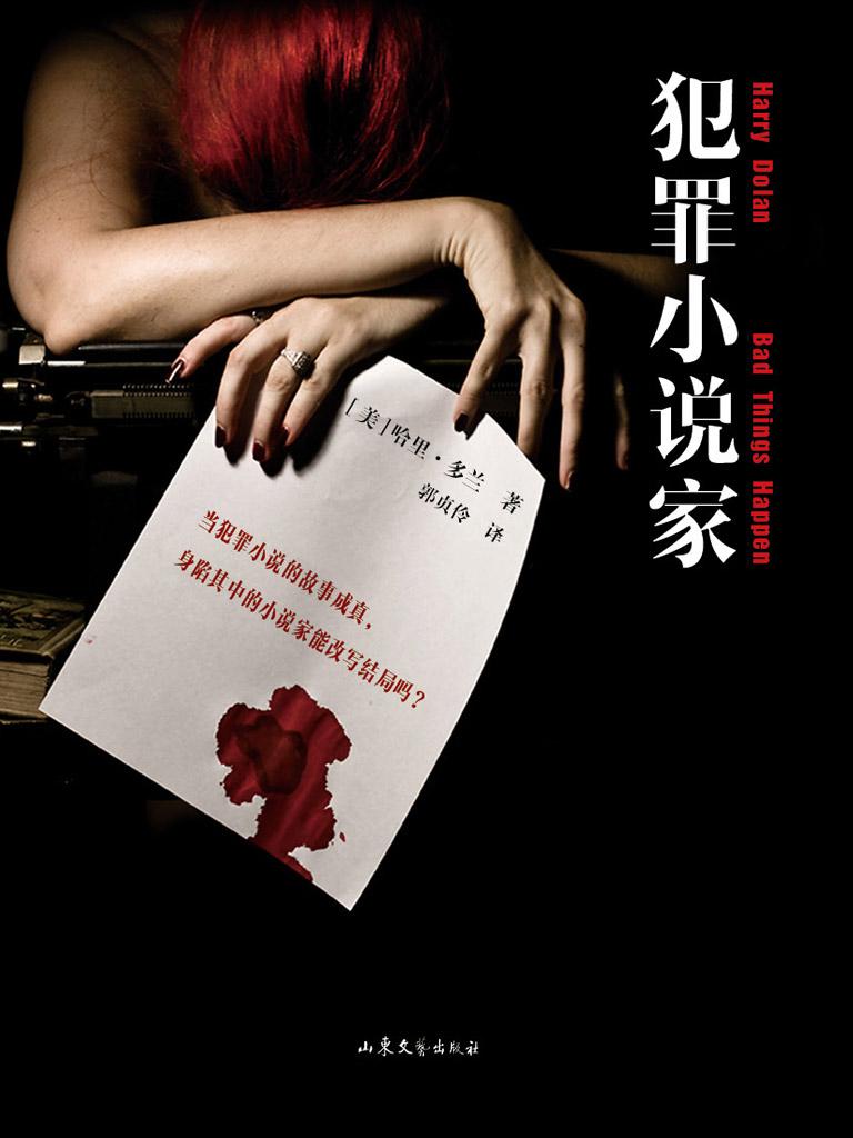 犯罪小说家