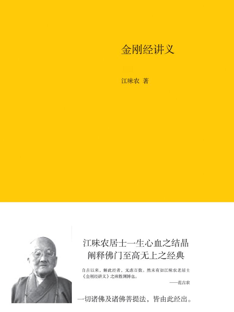 金刚经讲义(全二册)