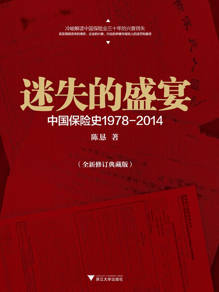 迷失的盛宴:中国保险史1978—2014(全新修订典藏版)