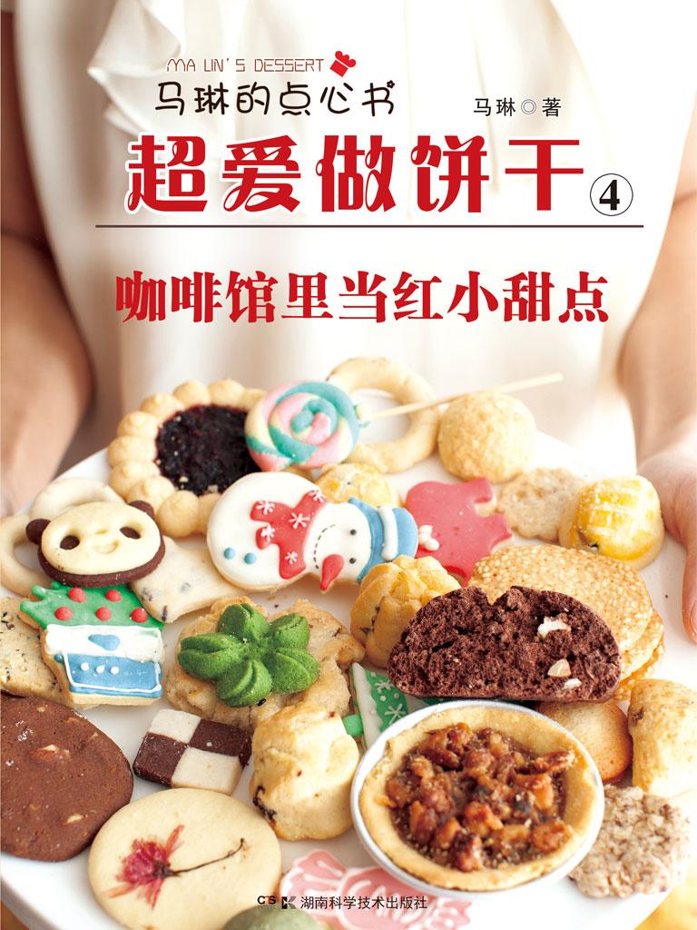 马琳的点心书之超爱做饼干 4:咖啡馆里当红的小甜点