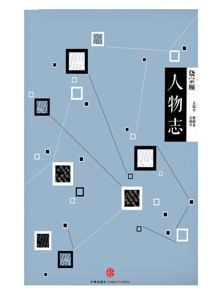中信国学大典:人物志