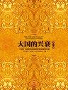 大国的兴衰:1500-2000年的经济变革与军事冲突(全二册)