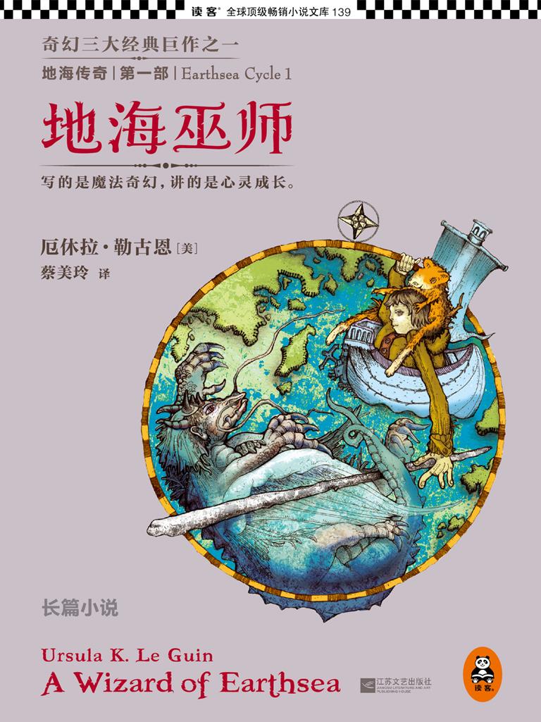 地海传奇 1:地海巫师