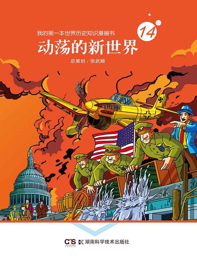 动荡的新世界(我的第一本世界历史知识漫画书系列 14)