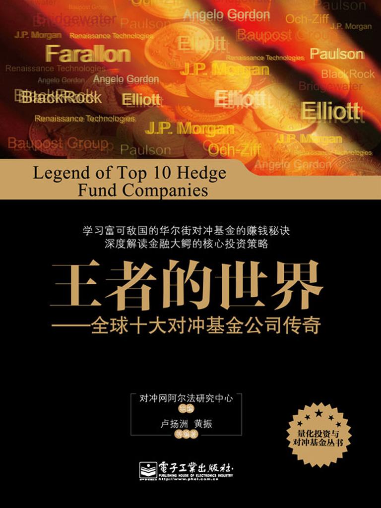 王者的世界:全球十大对冲基金公司传奇