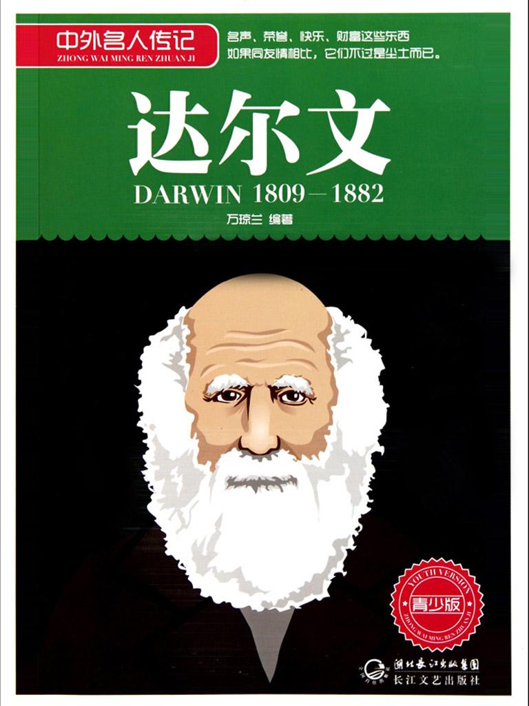 达尔文(中外名人传记青少版)