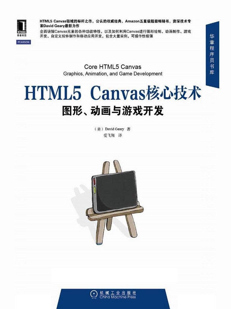 HTML5 Canvas核心技术:图形、动画与游戏开发