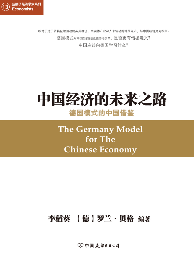 中国经济的未来之路:德国模式的中国借鉴