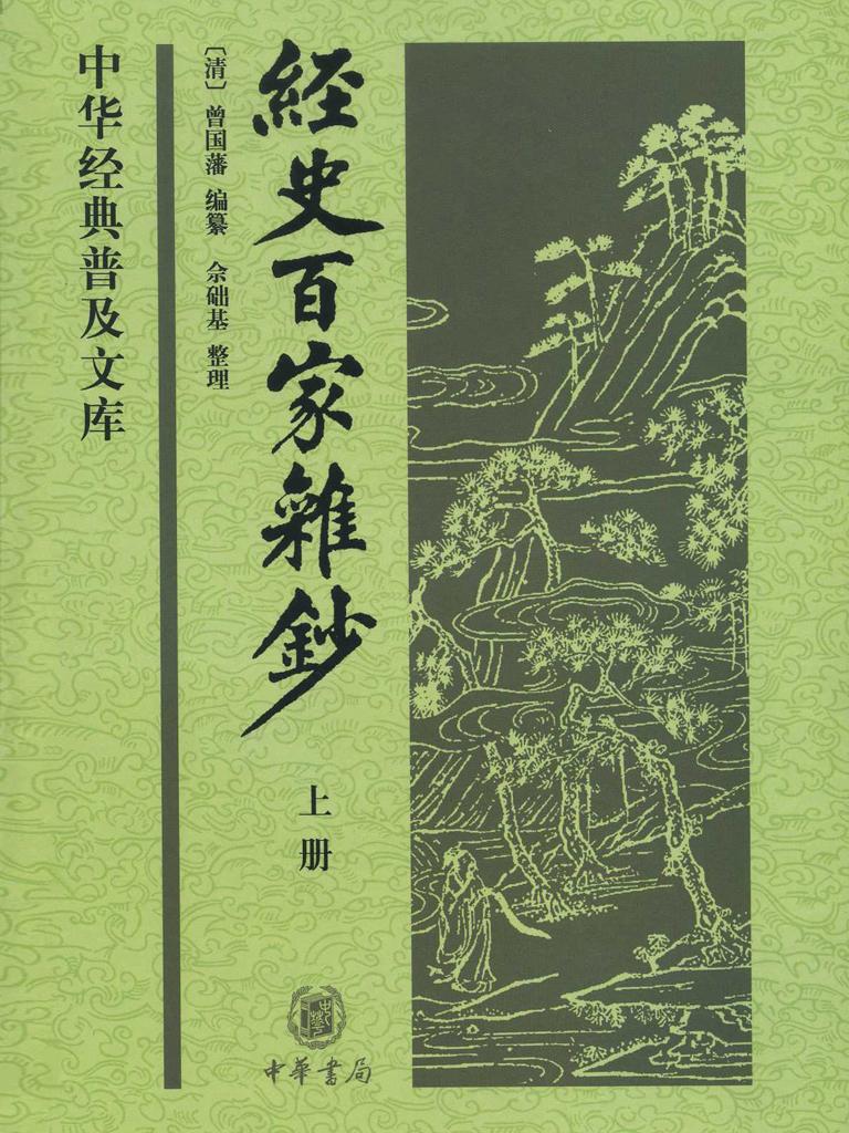 经史百家杂钞(上册):中华经典普及文库
