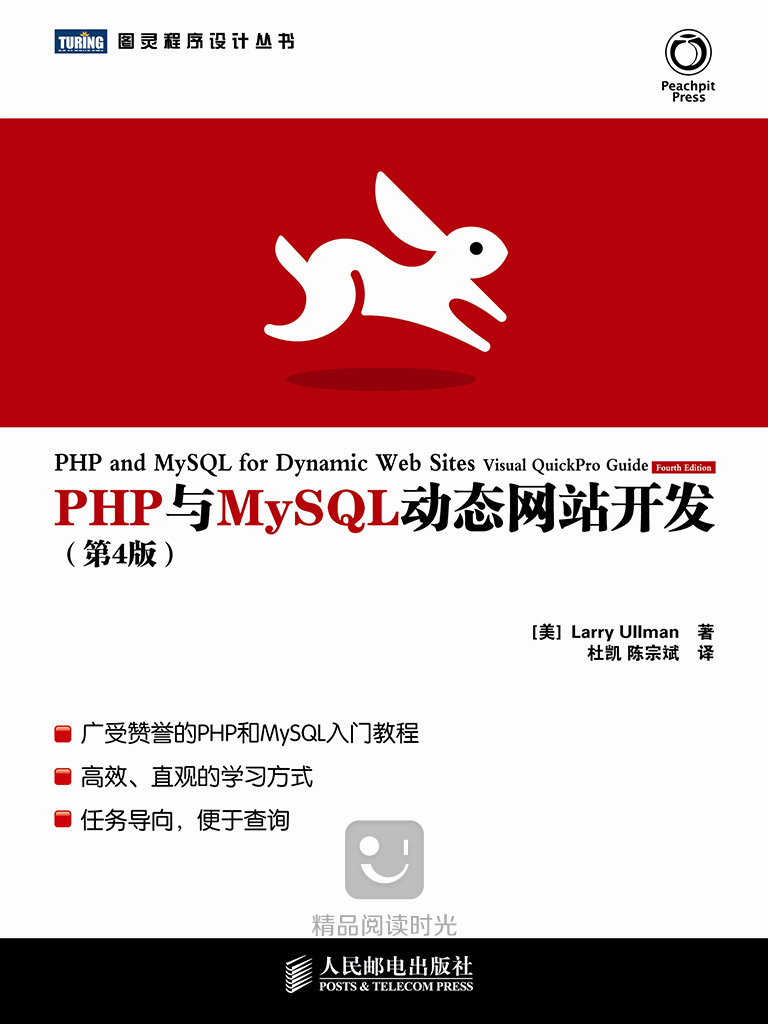 PHP与MySQL动态网站开发(第4版)