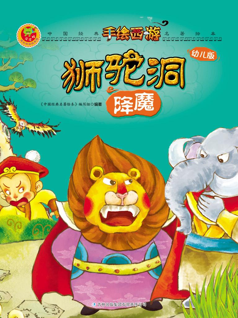手绘西游 19:狮驼洞降魔