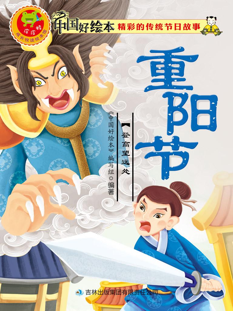 重阳节(精彩的传统节日故事 7)