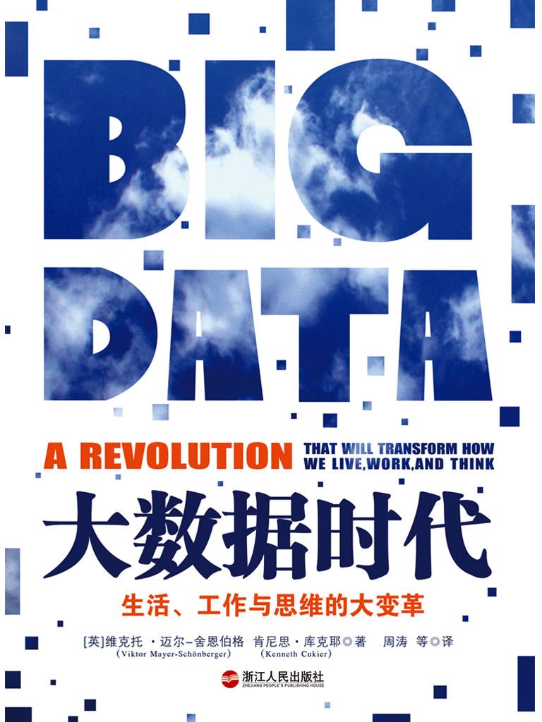 大數據時代