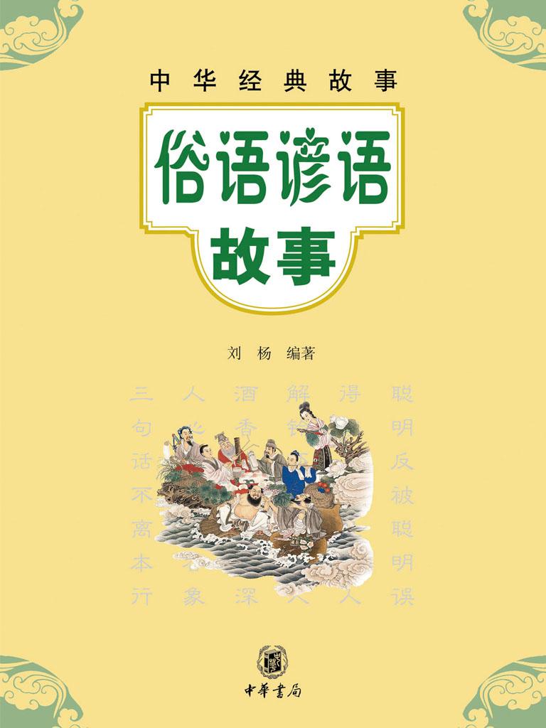 ?#23376;?#35866;语故事:中华经典故事