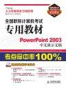 全国职称计算机考试专用教材:PowerPoint 2003中文演示文稿