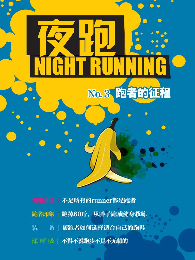 夜跑 No.3