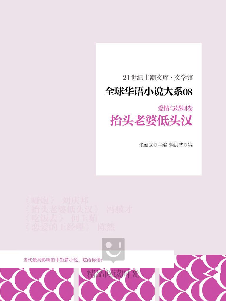 全球华语小说大系 8(爱情与婚姻卷):抬头老婆低头汉