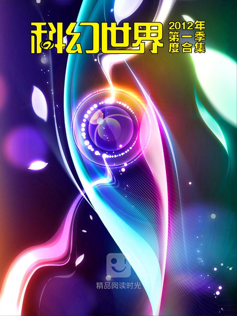 科幻世界·2012年第一季度合集