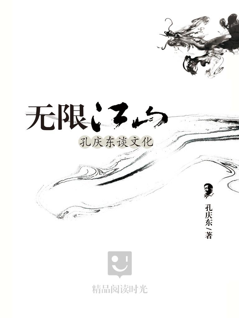 无限江山:孔庆东谈文化