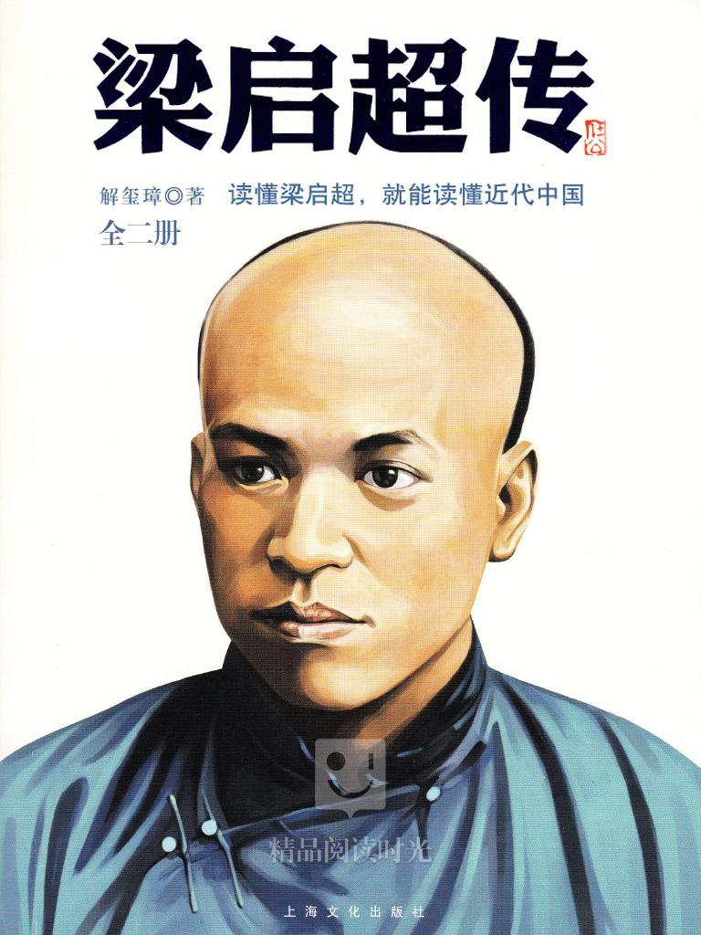 梁启超传(全二册)