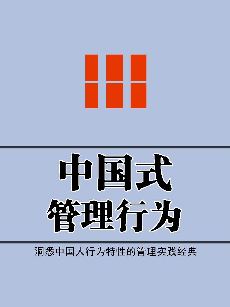 中国式管理行为