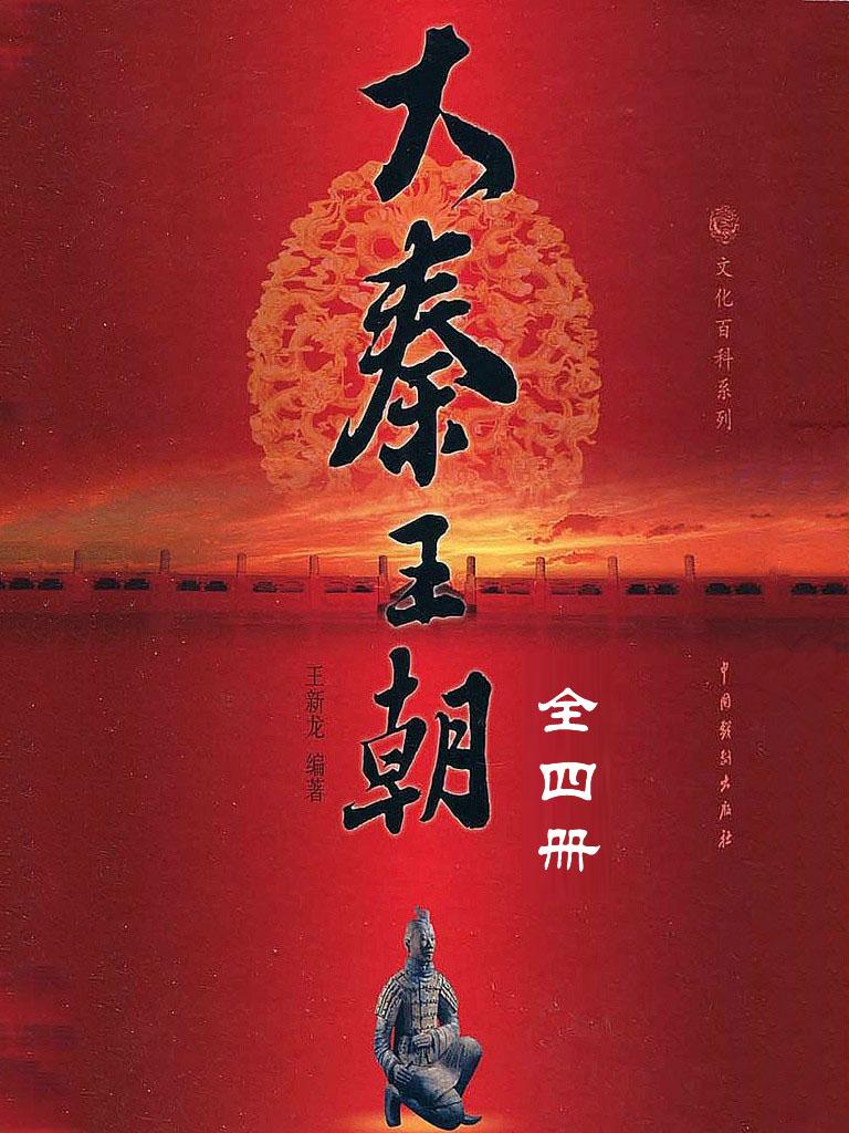大秦王朝(全四册)