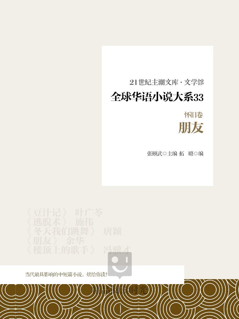 全球华语小说大系 33(怀旧卷):朋友