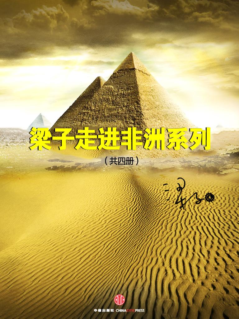 梁子走进非洲系列(共四册)