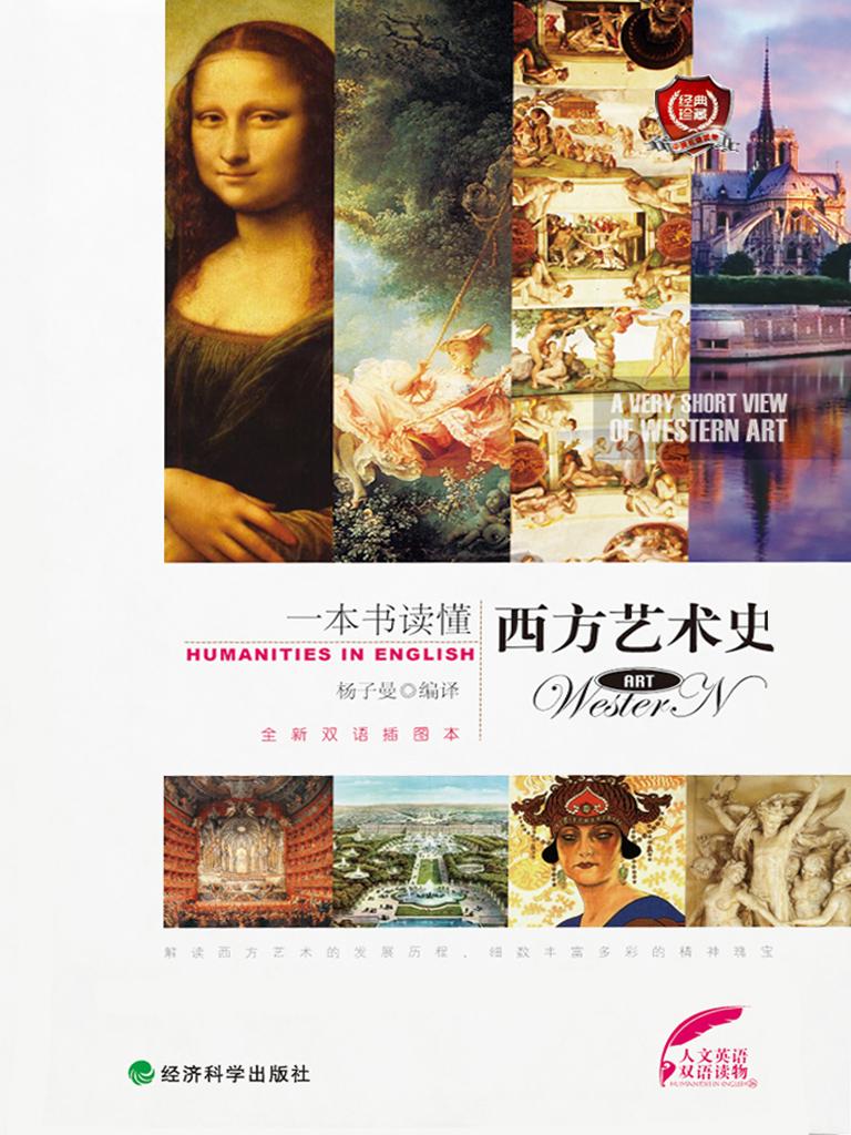一本书读懂西方艺术史(双语版)