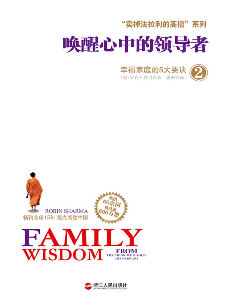 """""""卖掉法拉利的高僧""""系列·唤醒心中的领导者2:幸福家庭的5大要诀"""