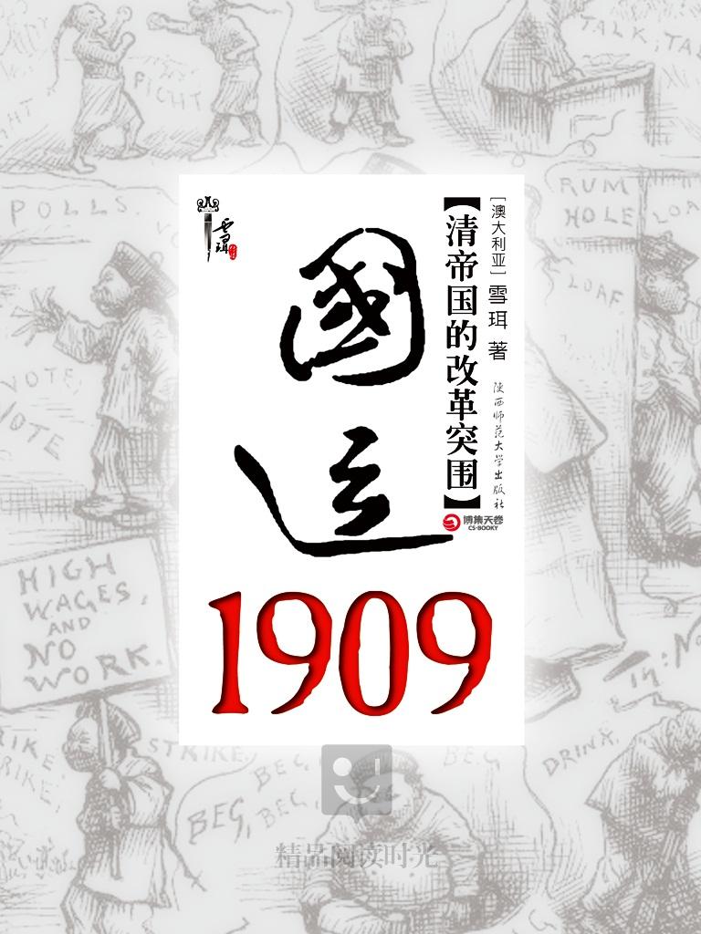国运1909:清帝国的改革突围