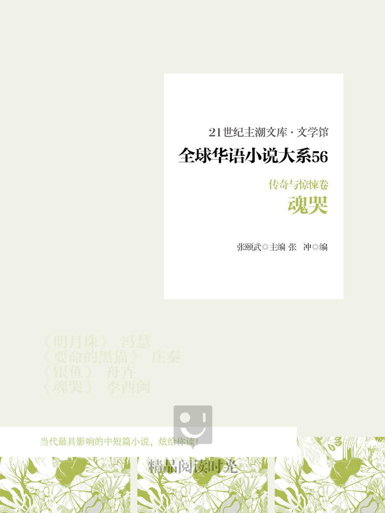 全球华语小说大系 56(传奇与惊悚卷):魂哭