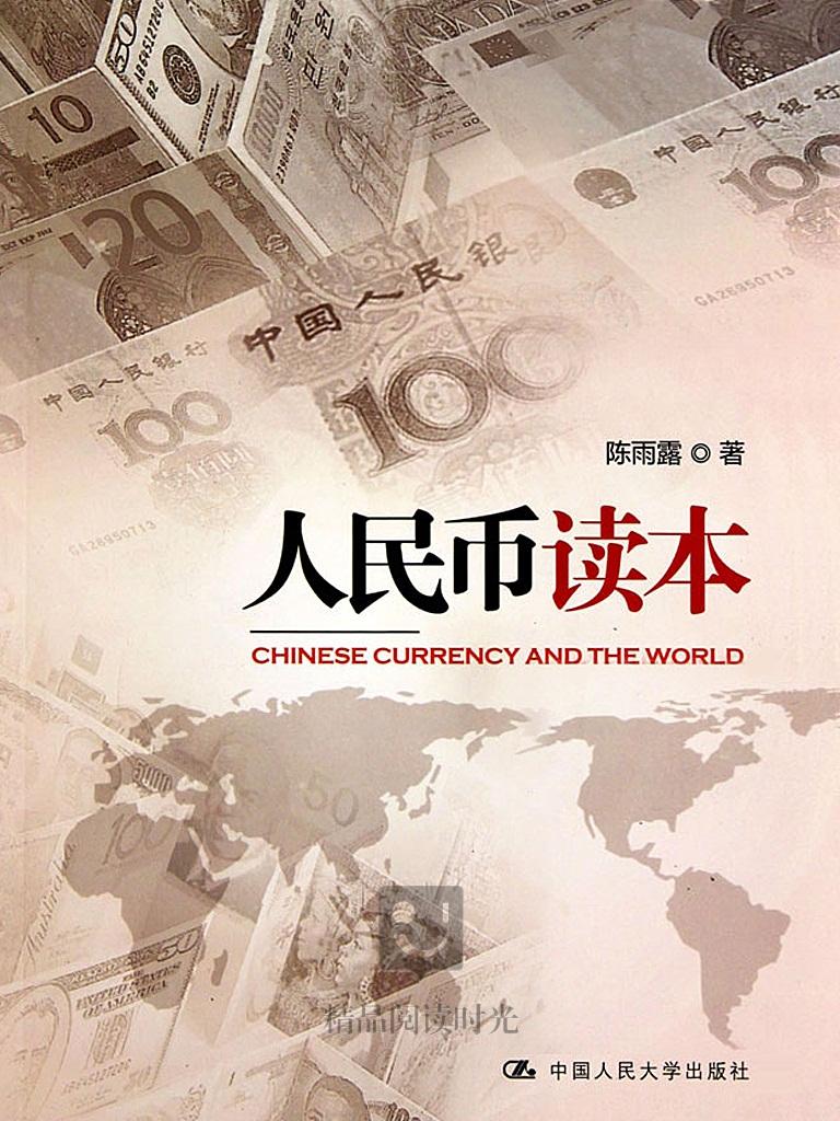 人民币读本