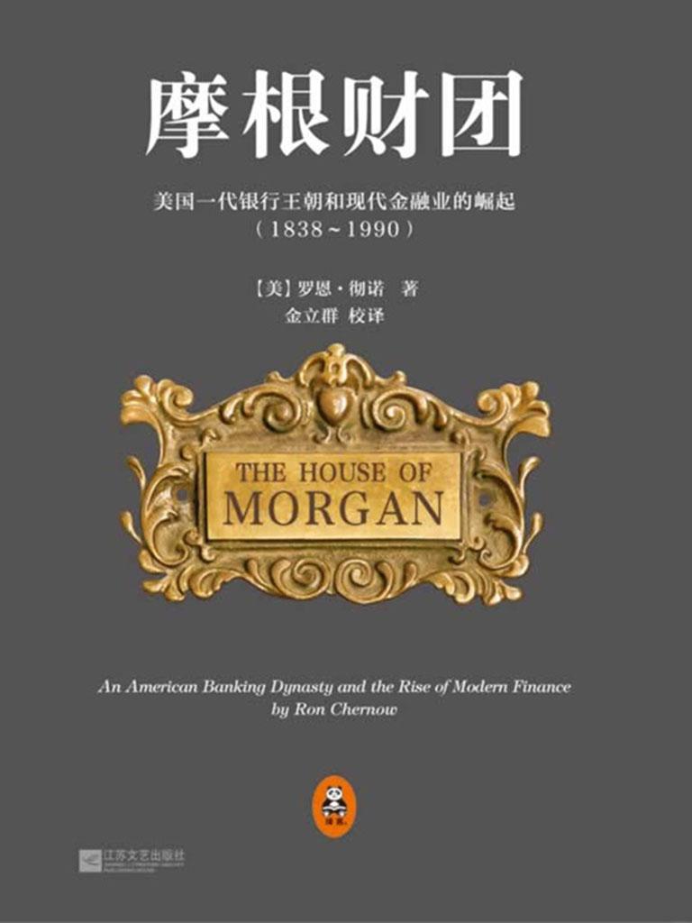 摩根财团,美国一代银行王朝和现代金融业的崛起(1838-1990)