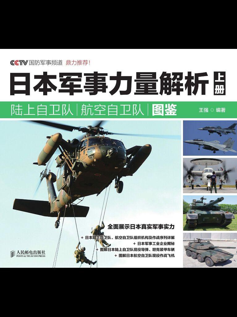 日本軍事力量解析 上冊·陸上自衛隊 航空自衛隊圖鑒