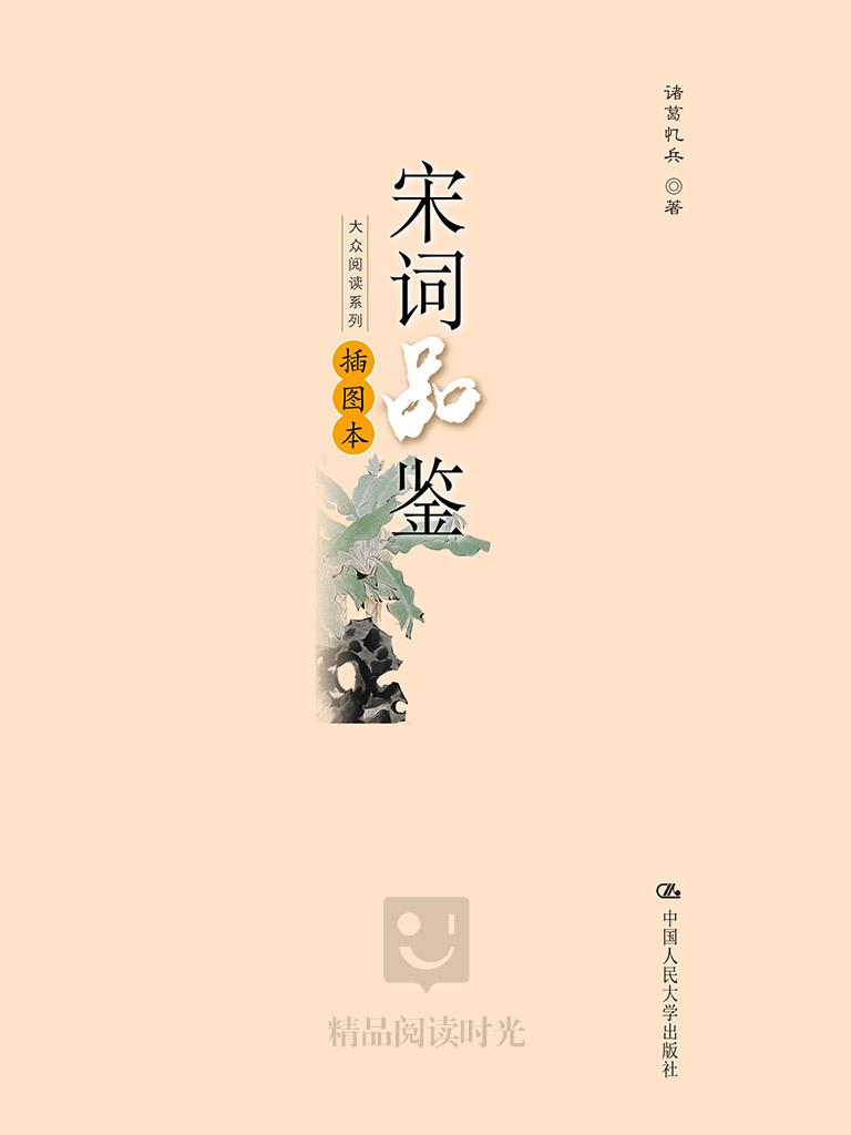 宋词品鉴(插图本)