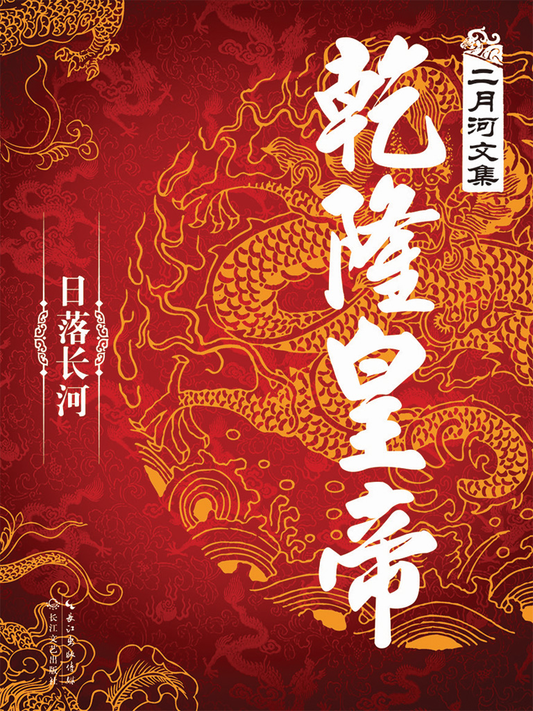 二月河文集·乾隆皇帝 3:日落长河
