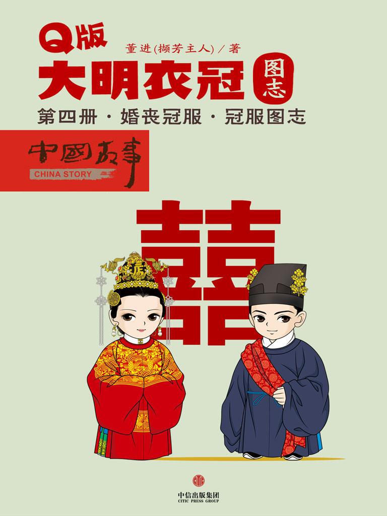 Q版大明衣冠图志 4 (中国故事)