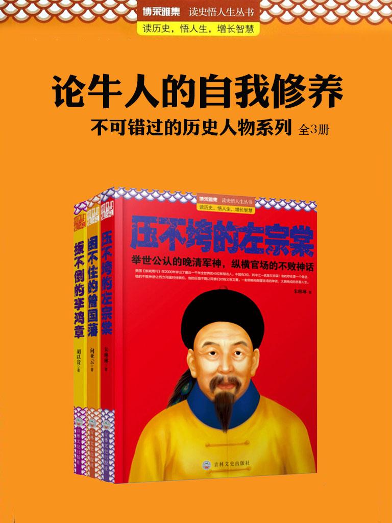 论牛人的自我修养:不可错过的历史人物系列(全3册)