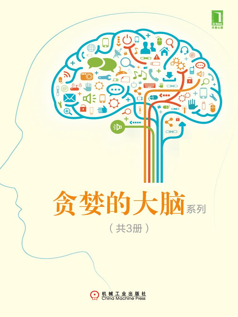 贪婪的大脑系列(共3册)