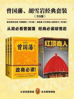 唐浩明钦定版曾国藩|高阳版胡雪岩经典套装(全九册)