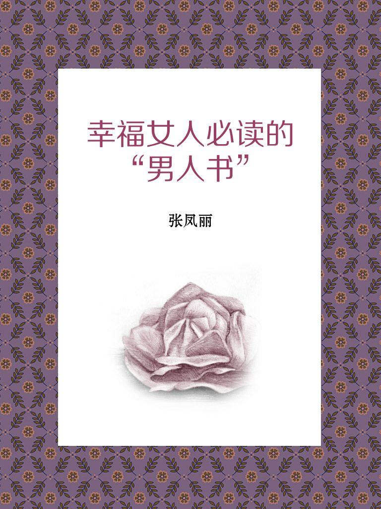 """幸福女人必读的""""男人书"""""""