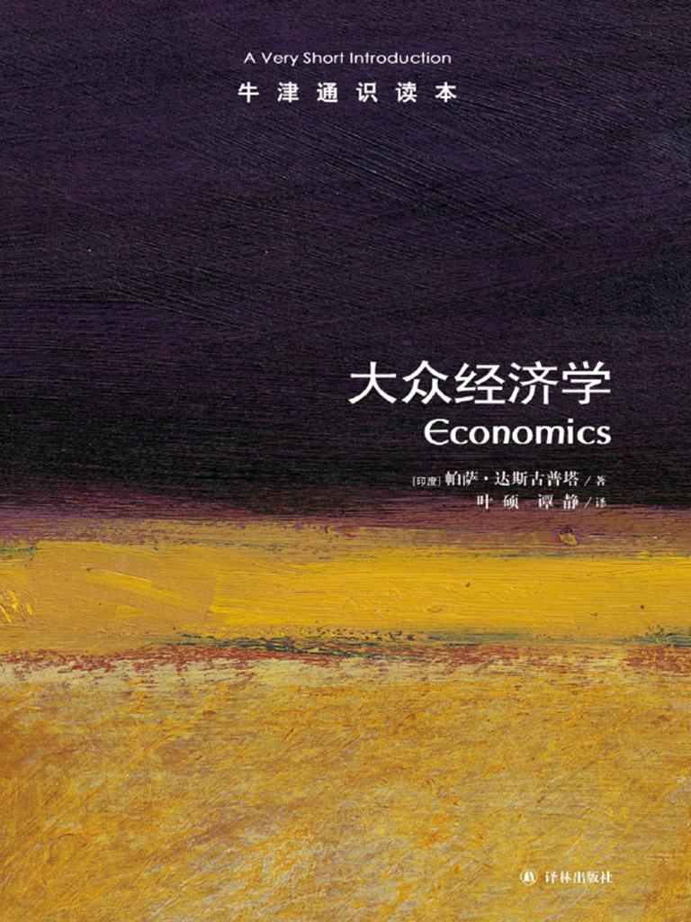 牛津通识读本:大众经济学(中文版)