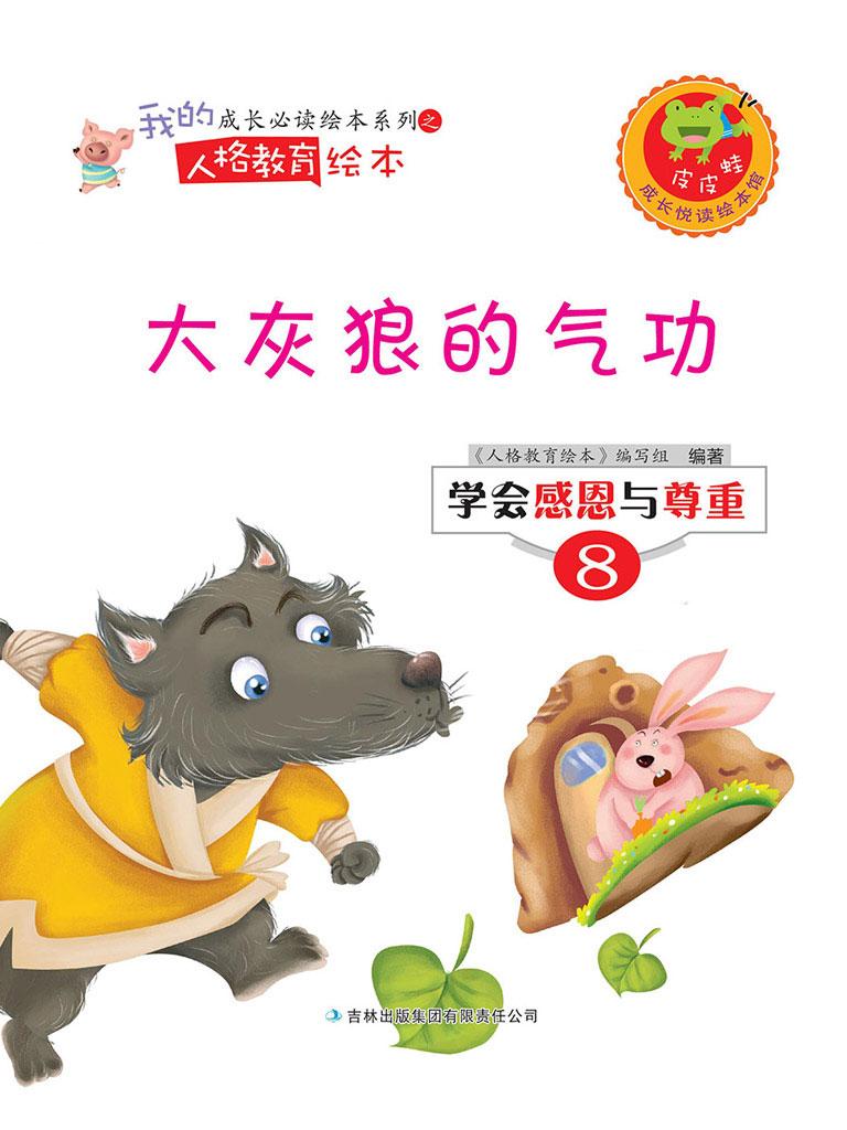 大灰狼的气功(学会感恩与尊重系列)