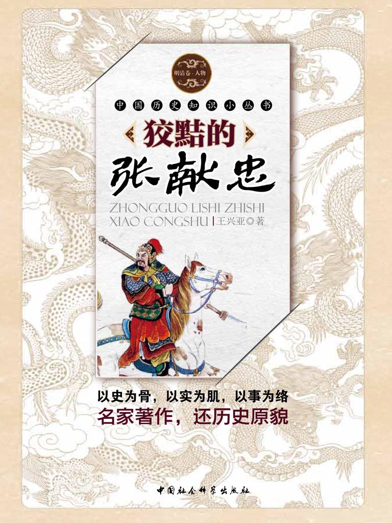 中國歷史知識小叢書:狡黠的張獻忠
