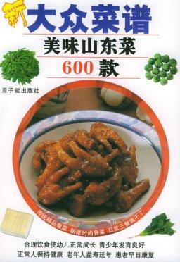 新大众菜谱:美味山东菜600款