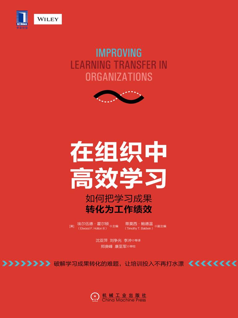 在组织中高效学习:如何把学习成果转化为工作绩效